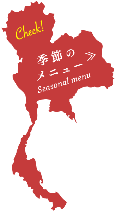 季節のメニューSeason menu(Check!)
